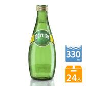【沛綠雅Perrier】氣泡天然礦泉水(330ml) x 24瓶 (箱購)