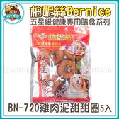 寵物FUN城市│柏妮絲Bernice 五星級健康專用膳食系列 BN-720 雞肉泥甜甜圈5入 (狗零食 牛皮骨