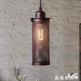 吊燈 KC燈具 loft美式工業風復古單頭吧台餐廳燈 酒吧咖啡廳金屬網吊燈 MKS薇薇家飾