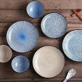 碟子菜盤家用北歐陶瓷餐盤套裝日式盤子【極簡生活】