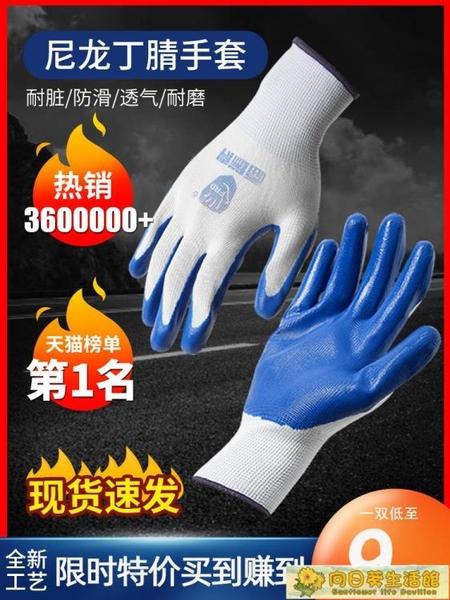 防切割手套 手套勞保耐磨工作丁腈橡膠乳膠防滑防水防割加厚帶膠工地干活手套 向日葵