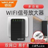 信號放大器 wifi信號擴大器接收增強無線網絡中繼器高速【全館免運】