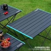戶外鋁合金折疊桌露營輕便便攜野餐燒烤桌簡易大號桌子野營鋁板桌 JRM簡而美YJT
