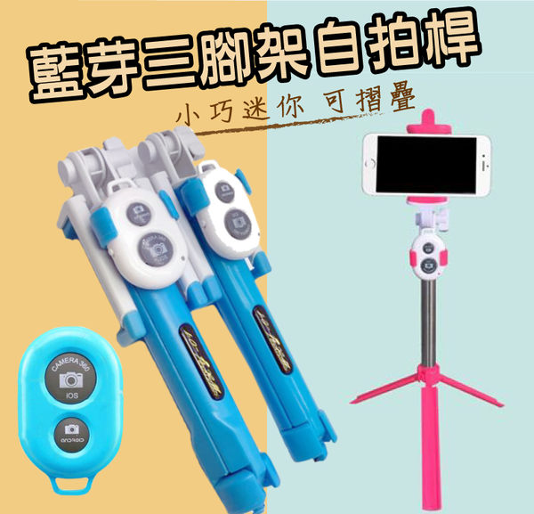 【葉子小舖】三角架藍芽自拍桿/懶人必備/遠端遙控/藍芽無線手機腳架/IOS/藍芽自拍神器