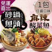 一等鮮 砂鍋魚頭/麻辣酸菜魚任選1盒(2000g/盒)【免運直出】