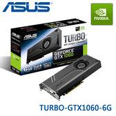 【免運費】ASUS 華碩 TURBO-GTX1060-6G 顯示卡