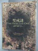 【書寶二手書T9/翻譯小說_ICO】聖戒謎_凱瑟琳.馬格溫