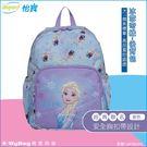 impact 怡寶 冰雪奇緣 兒童後背包(S) 紫色 IMFZ602PL 得意時袋