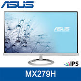 【免運費】限量 ASUS 華碩 MX279H 27型 / 27吋 / D-SUB 、HDMI / 三年保固 到府收送