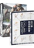自行車聖經系列二書(自行車騎乘解剖書 一生的自行車計畫)