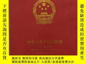 二手書博民逛書店郵票罕見中華人民共和國郵票 年冊 1997年(紀念、特種郵票冊