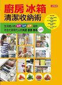 (二手書)廚房冰箱清潔收納術(改版)