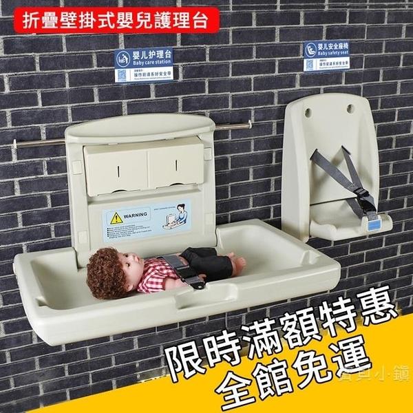尿布台 第三衛生間換尿布台床可折疊壁掛式母嬰室兒童護理台座椅【現貨免運】