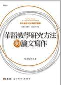 書華語教學研究方法與論文寫作