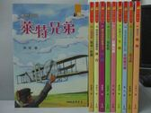 【書寶二手書T2/兒童文學_LQP】萊特兄弟_馬克吐溫_林肯_莫札特_耶穌等_共10本合售