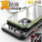 燦爛高透背板 撞色按鍵 清透 防摔殼 iPhone 12 11 Pro Max XR Xs 7/8 SE2 蘋果 手機殼