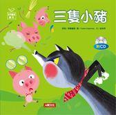 世界童話繪本:三隻小豬