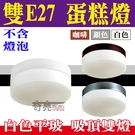 E極亮 促銷含稅 E27雙燈 蛋糕吸頂雙燈 白/咖啡/銀可選 房間燈吸頂燈圓形燈 不含LED燈泡