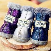 狗狗棉鞋寵物鞋子狗狗鞋子泰迪鞋子雪納瑞比熊貴賓鞋子  生活樂事館