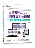 讓響應式(RWD)網頁設計變簡單:Bootstrap開發速成(第二版)