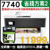【隨貨送955XL黑色原廠一顆 登錄送Cusinart多功能燒烤器】HP Officejet Pro 7740 A3商用噴墨多功能事務機