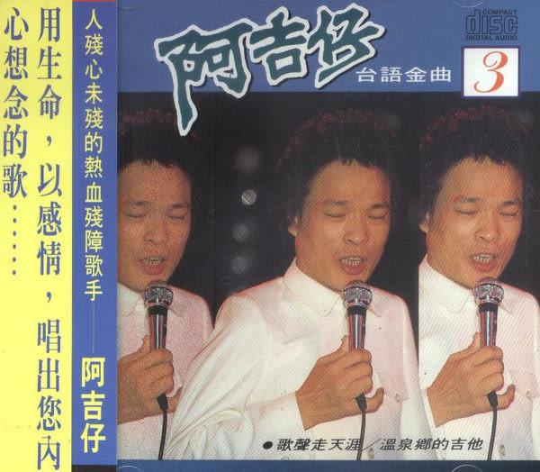 阿吉仔 台語金曲 3 CD (音樂影片購)