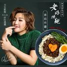 老媽拌麵 香菇炸醬(109gx4包入)【...