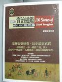 【書寶二手書T9/歷史_YEY】關於資治通鑑的100個故事_歐陽文達
