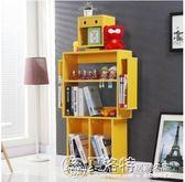 交換禮物兒童書架書櫃雜志玩具收納裝飾架圖書館學生幼兒園創意機器人書架 LX居家