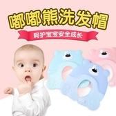 嬰兒洗澡帽寶寶洗頭帽防水護耳兒童浴帽小孩洗髮帽加大可調節 雙十二