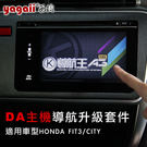 【yagaii亞給】HONDA DA 主機導航升級套件 FIT / CITY 專用 衛星導航