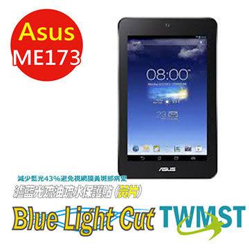TWMST Asus Me173 (MeMO Pad HD 7) 抗藍光 防潑水 疏油疏水 螢幕保護貼