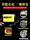 汽車電瓶充電器12v伏摩托車蓄電池充電器全智慧自動通用型充電機ATF  英賽爾3