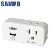 [富廉網] SAMPO 聲寶 EP-UA2BU1  2座2+3孔 單USB足1A擴充座-1入(威勁)
