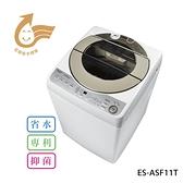 【SHARP 夏普】無孔槽變頻洗衣機11公斤 ES-ASF11T (送基本安裝)
