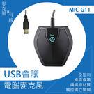 USB全指向電腦桌面會議麥克風/會議專用/觸控感應獨立開關/電容式-[ MIC-G11 ]