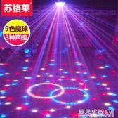 舞台燈光KTV閃光燈9色聲控彩燈水晶魔球包房燈酒吧燈激光燈  igo 遇見生活