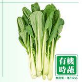 【有機認證生鮮時蔬】味美菜  ( 250g /包)