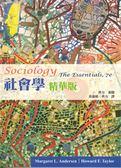 (二手書)社會學 精華版 第一版 2012年