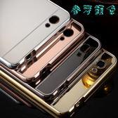 【 鋁邊框+背蓋】HTC One A9 防摔鏡面殼/手機保護套/保護殼/硬殼/手機殼/背蓋/鋁合金邊框