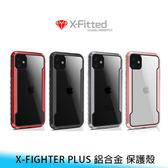 【妃航/免運】X-Fitted iPhone 11 6.1 X-FIGHTER PLUS 鋁合金 防摔 保護殼