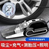 四合一車載吸塵器可擕式汽車充氣泵車用打氣泵大功率多功能吸塵器