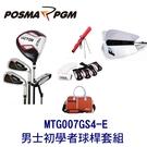 POSMA PGM 高爾夫 男士球桿 碳桿 4支球桿套組 MTG007GS4-E