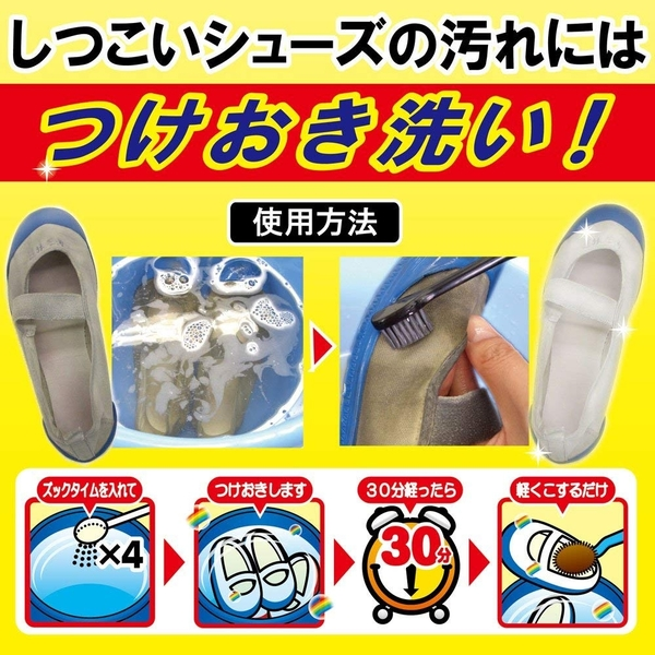 日本製布鞋清潔劑洗鞋專用運動鞋跑鞋帆布鞋鞋子鞋類消臭除臭除菌殺菌漂白去汙汙垢污漬