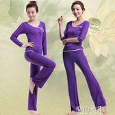 莫代爾瑜伽服套裝秋冬運動服女健身服跑步服廣場舞蹈服兩件套 青山市集