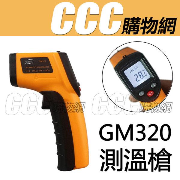紅外線 測溫槍 -50~330℃ 手持式 高精度 測溫儀 GM320
