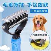 狗狗梳毛刷子開結梳狗毛清理器梳打結開結狗狗梳子薩摩耶狗狗用品 蘿莉小腳丫
