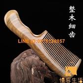 綠檀木梳子檀香防靜電天然大齒寬齒按摩梳子【慢客生活】