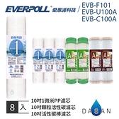 愛惠浦科技 EVERPOLL 10吋 一般標準型 通用規格 EVB-F101 + C100A + U100A 一年份濾心 (8入) PP CTO UDF MIT