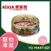 AIXIA 金罐濃厚 1號-鮪魚 70g【TQ MART】